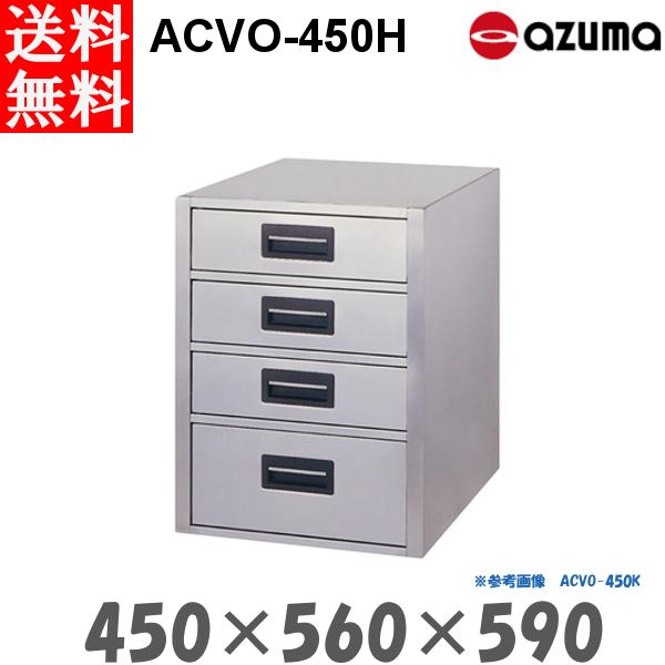 東製作所 キャビネット ACVO-450H AZUMA ユニット式 縦型 引出し付