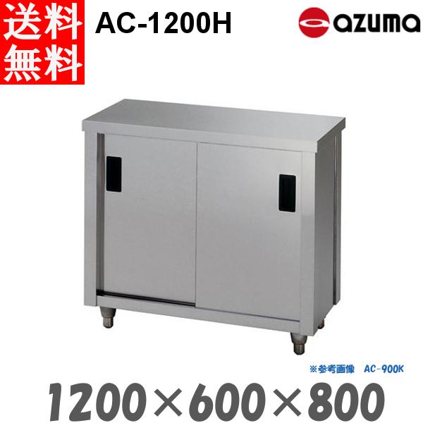東製作所 調理台 片面引違戸 AC-1200H AZUMA