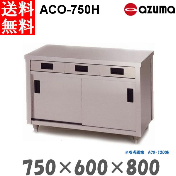 東製作所 調理台 片面引出し付引違戸 ACO-750H AZUMA