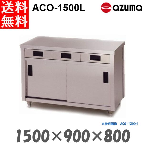 東製作所 調理台 片面引出し付引違戸 ACO-1500L AZUMA
