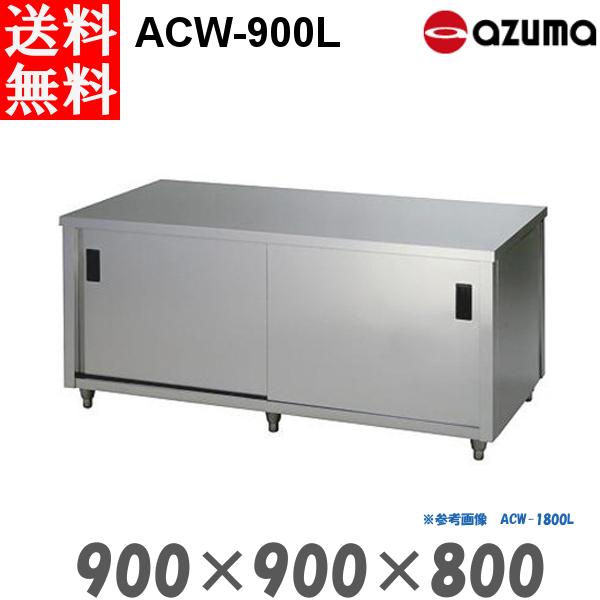 東製作所 調理台 両面引違戸 ACW-900L AZUMA