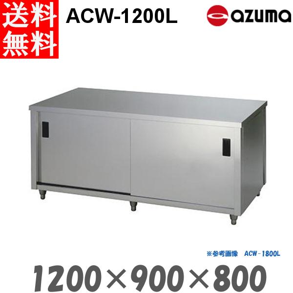 東製作所 調理台 両面引違戸 ACW-1200L AZUMA
