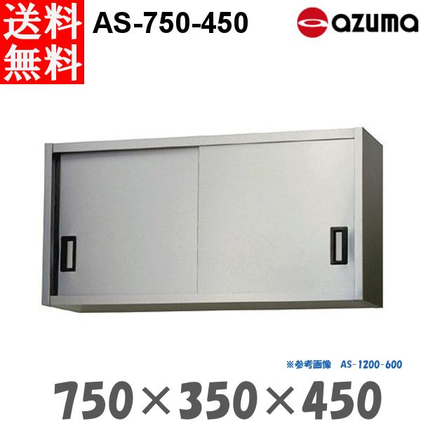 東製作所 ステンレス吊戸棚 AS-750-450 AZUMA