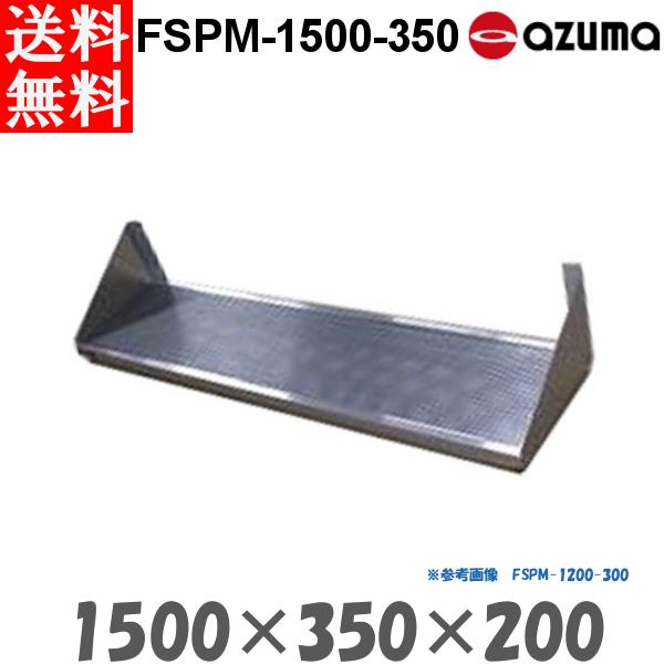 東製作所 パンチング平棚 FSPM-1500-350 AZUMA 水切りトレー付 組立式