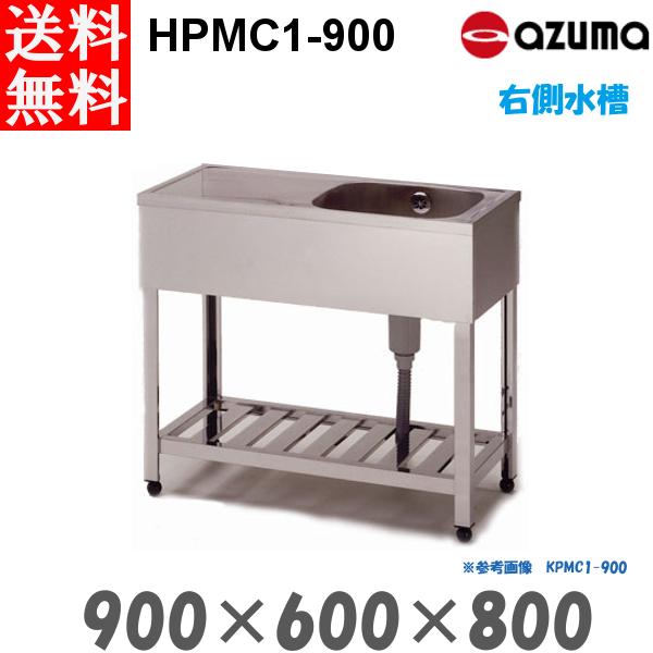 東製作所 1槽シンク 流し台 HPMC1-900 右側水槽 バックガード無 業務用 AZUMA