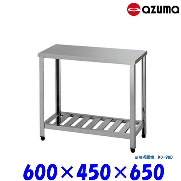 東製作所 作業台 ガス台 スノコ板付 KG-600 AZUMA