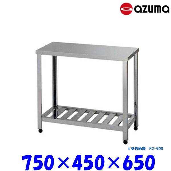 東製作所 作業台 ガス台 スノコ板付 KG-750 AZUMA