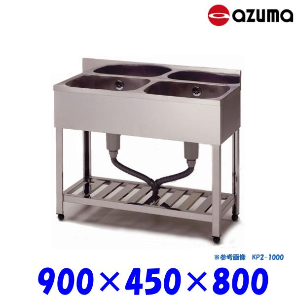 東製作所 2槽シンク 流し台 KP2-900 バックガード有 AZUMA
