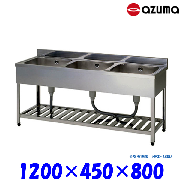 東製作所 3槽シンク 流し台 KP3-1200 バックガード有 AZUMA