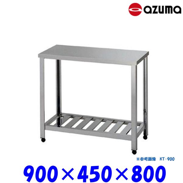 東製作所 作業台 ガス台 スノコ板付 KT-900 AZUMA