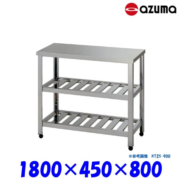東製作所 作業台 2段スノコ ガス台 KT2S-1800 AZUMA