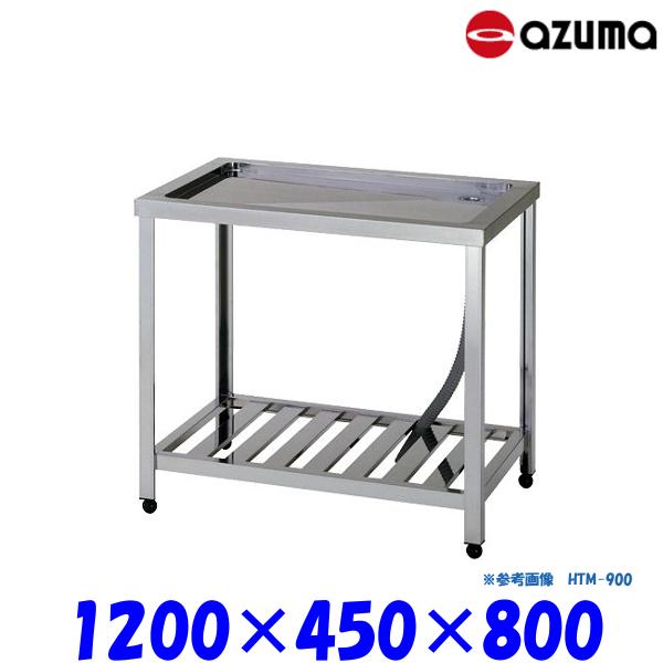東製作所 水切台 KTM-1200 AZUMA