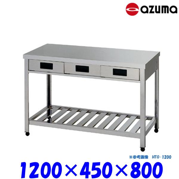 東製作所 片面引出し付き作業台 ガス台 スノコ板付 KTO-1200 AZUMA