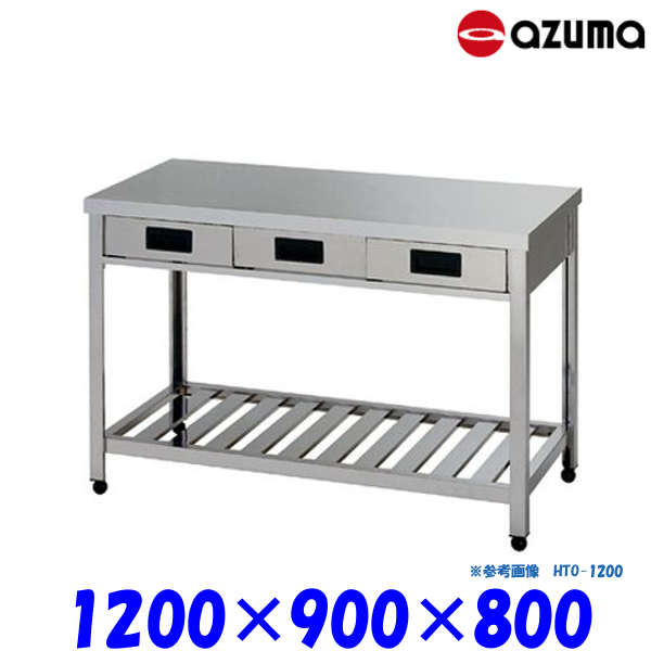 東製作所 片面引出し付き作業台 ガス台 スノコ板付 LTO-1200 AZUMA