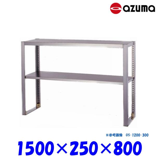 東製作所 2段平棚 上棚 OS-1500-250 AZUMA 組立式