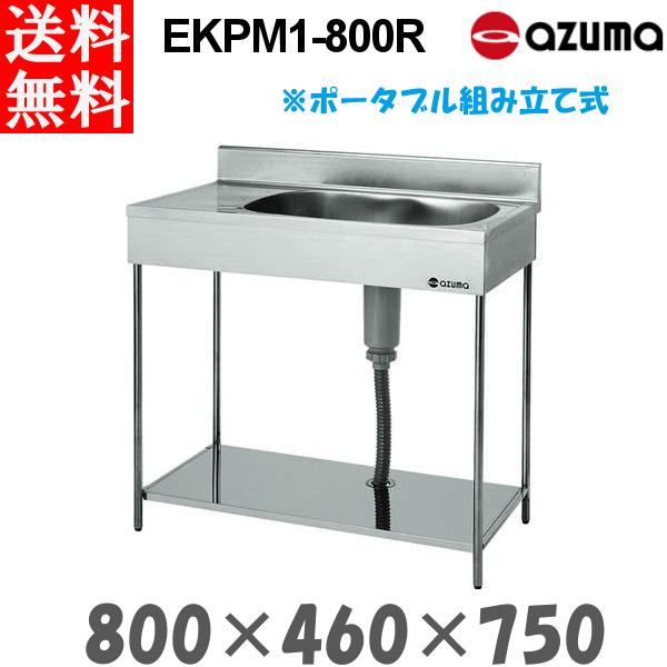 東製作所 ポータブル 1槽水切シンク EKPM1-800R AZUMA