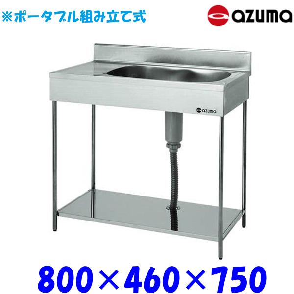 東製作所 ポータブル 1槽水切シンク EKPM1-800R AZUMA ポータブルシンク
