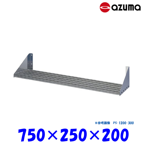 東製作所 パイプ棚 PS-750-250 AZUMA 組立式