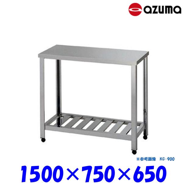 東製作所 作業台 ガス台 スノコ板付 YG-1500 AZUMA