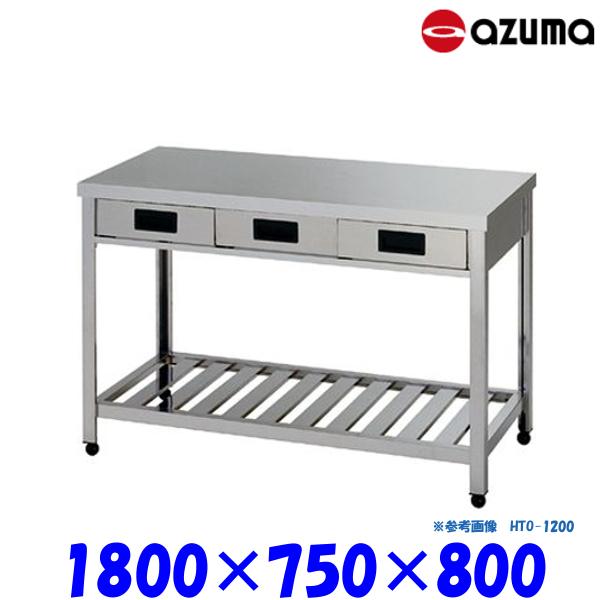 東製作所 片面引出し付き作業台 ガス台 スノコ板付 YTO-1800 AZUMA