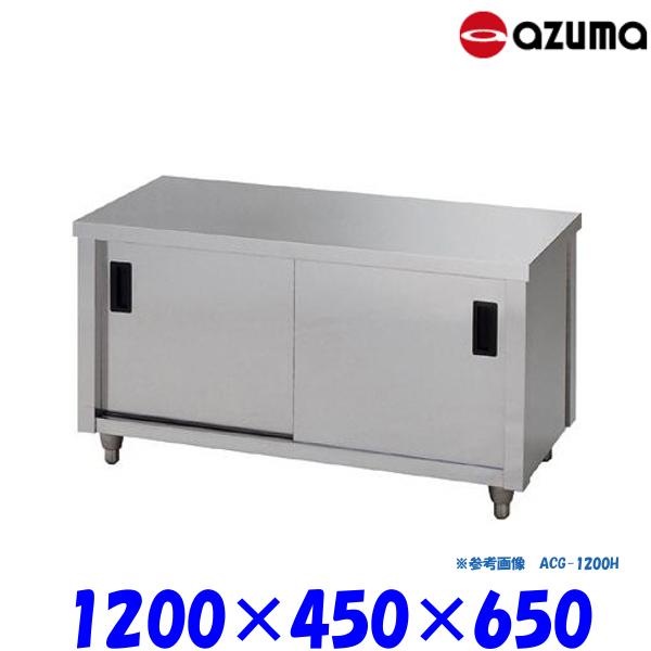東製作所 戸棚付きガス台 片面引違戸 ACG-1200K AZUMA