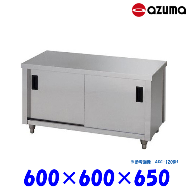 素晴らしい品質 東製作所 戸棚付きガス台 片面引違戸 ACG-600H AZUMA, Luminous-club 4e33bec5