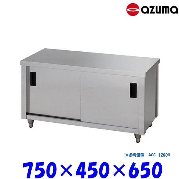 東製作所 戸棚付きガス台 片面引違戸 ACG-750K AZUMA