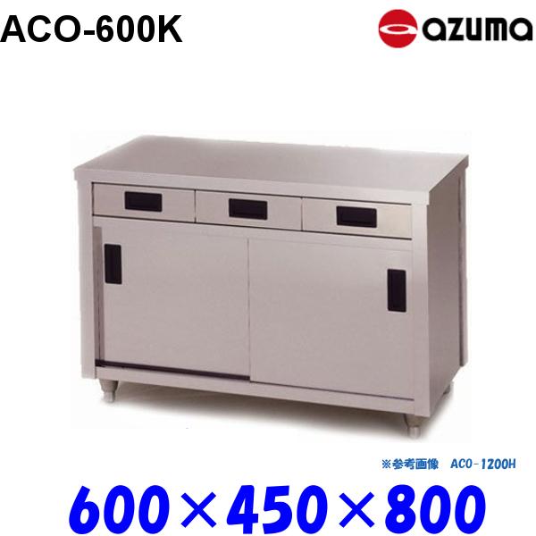 東製作所 調理台 片面引出し付引違戸 ACO-600K AZUMA