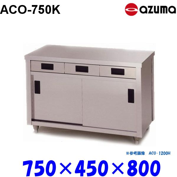 東製作所 調理台 片面引出し付引違戸 ACO-750K AZUMA