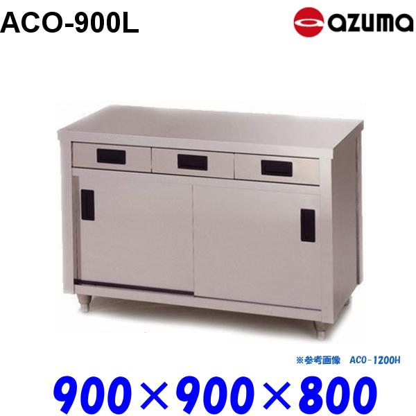 東製作所 調理台 片面引出し付引違戸 ACO-900L AZUMA