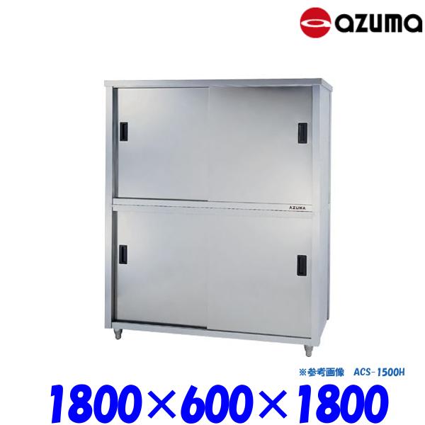 東製作所 食器戸棚 片面引違戸 ACS-1800H AZUMA
