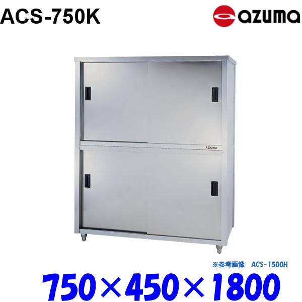 東製作所 食器戸棚 片面引違戸 ACS-750K AZUMA
