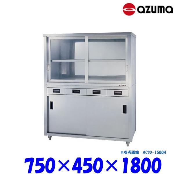 東製作所 食器戸棚 片面引出し付片面引違戸 ACSO-750K AZUMA