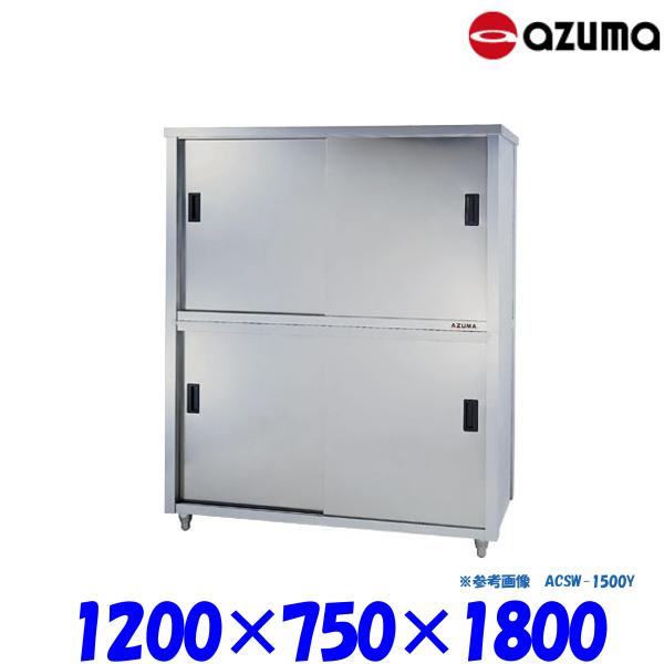 東製作所 食器戸棚 両面引違戸 ACSW-1200Y AZUMA