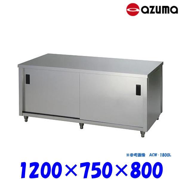東製作所 調理台 両面引違戸 ACW-1200Y AZUMA