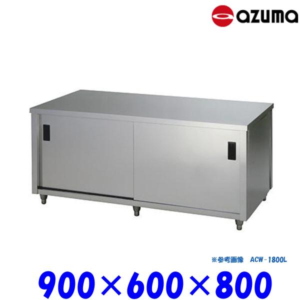 東製作所 調理台 両面引違戸 ACW-900H AZUMA