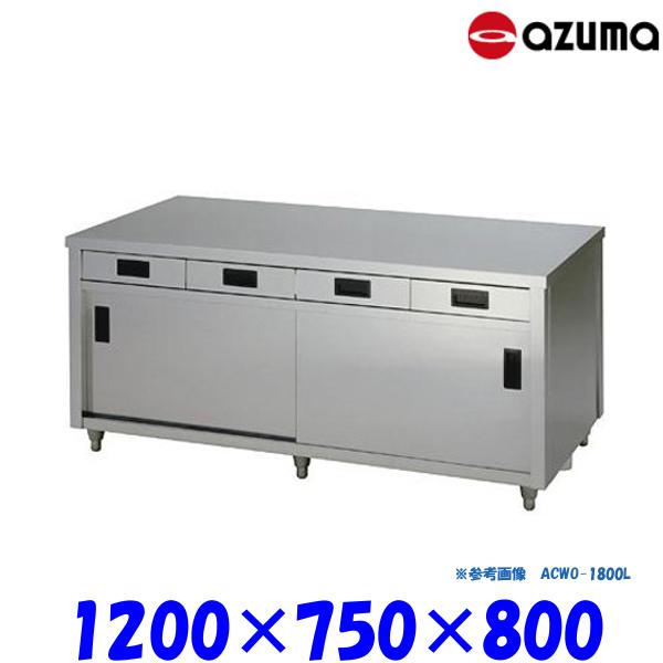 東製作所 調理台 両面引出し付引違戸 ACWO-1200Y AZUMA