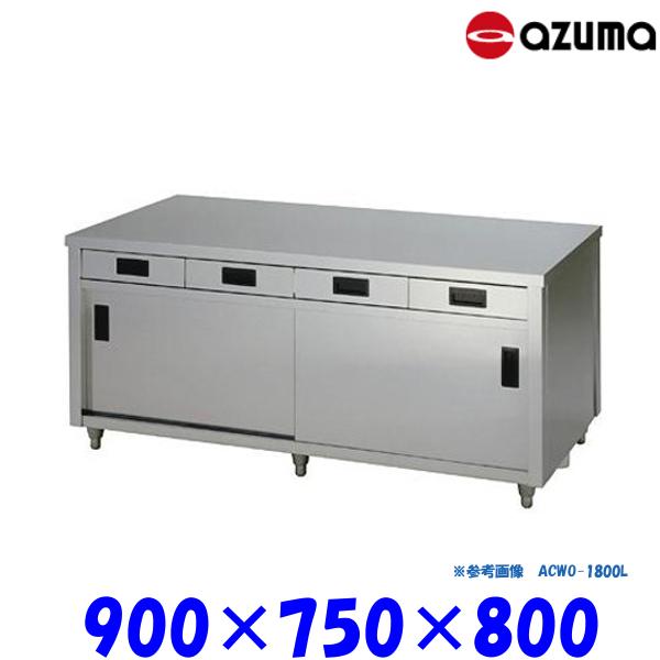 東製作所 調理台 両面引出し付引違戸 ACWO-900Y AZUMA
