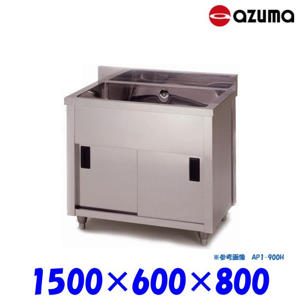 東製作所 1槽キャビネットシンク 流し台 AP1-1500H バックガード有 AZUMA