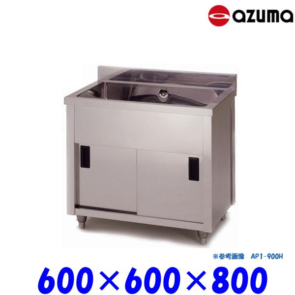 東製作所 1槽キャビネットシンク 流し台 AP1-600H バックガード有 AZUMA