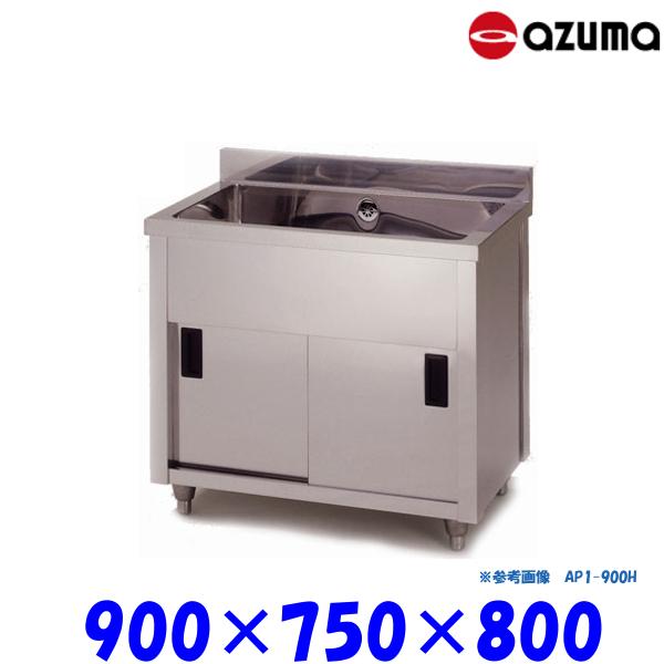 東製作所 1槽キャビネットシンク 流し台 AP1-900Y バックガード有 AZUMA