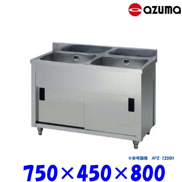 東製作所 2槽キャビネットシンク 流し台 AP2-750K バックガード有 AZUMA