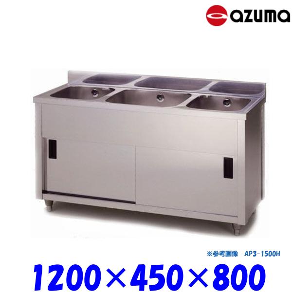 東製作所 3槽キャビネットシンク 流し台 AP3-1200K バックガード有 AZUMA