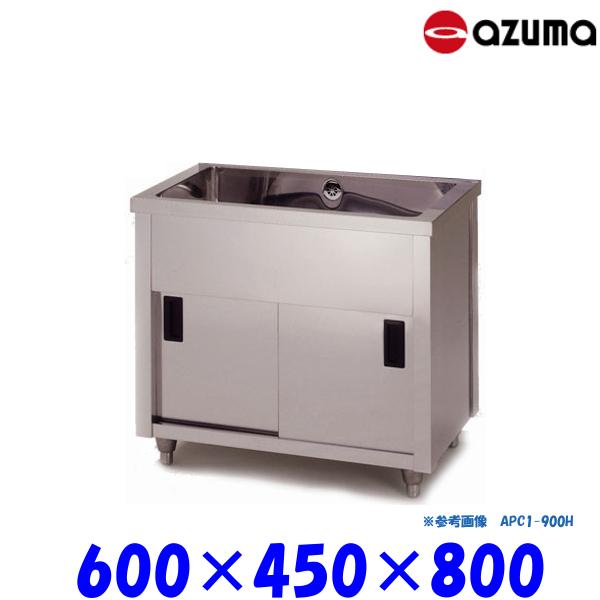 東製作所 1槽キャビネットシンク 流し台 APC1-600K バックガード無 AZUMA