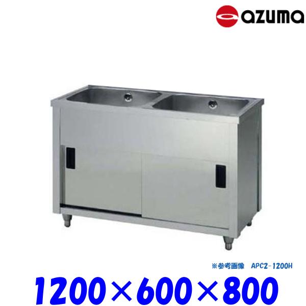 東製作所 2槽キャビネットシンク 流し台 APC2-1200H バックガード無 AZUMA