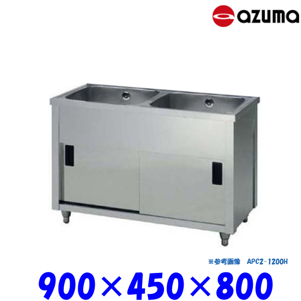 東製作所 2槽キャビネットシンク 流し台 APC2-900K バックガード無 AZUMA