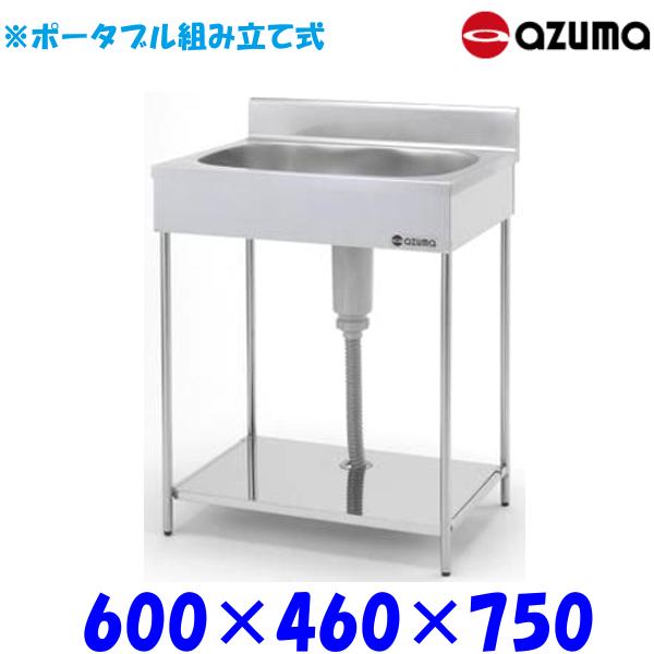 東製作所 ポ-タブル 1槽シンク EKP1-600 流し台 AZUMA ポータブルシンク