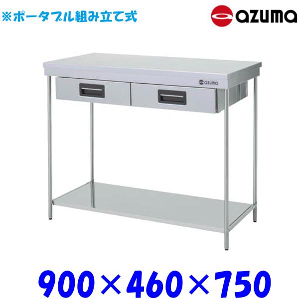 東製作所 ポータブル 作業台 EKTO-900 AZUMA 引き出し付