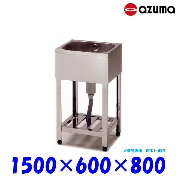 東製作所 1槽シンク 流し台 HPC1-1500 バックガード無 業務用 AZUMA