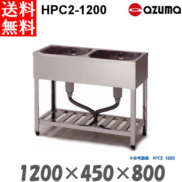 東製作所 2槽シンク 流し台 HPC2-1200 バックガード無 AZUMA